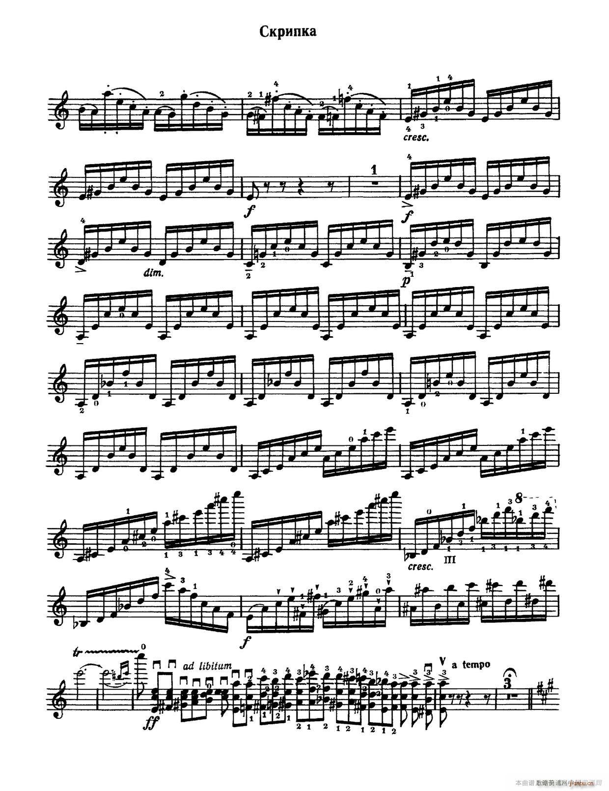 引子与回响(小提琴谱)7