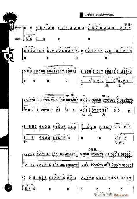 第一辑141-160(京剧曲谱)6