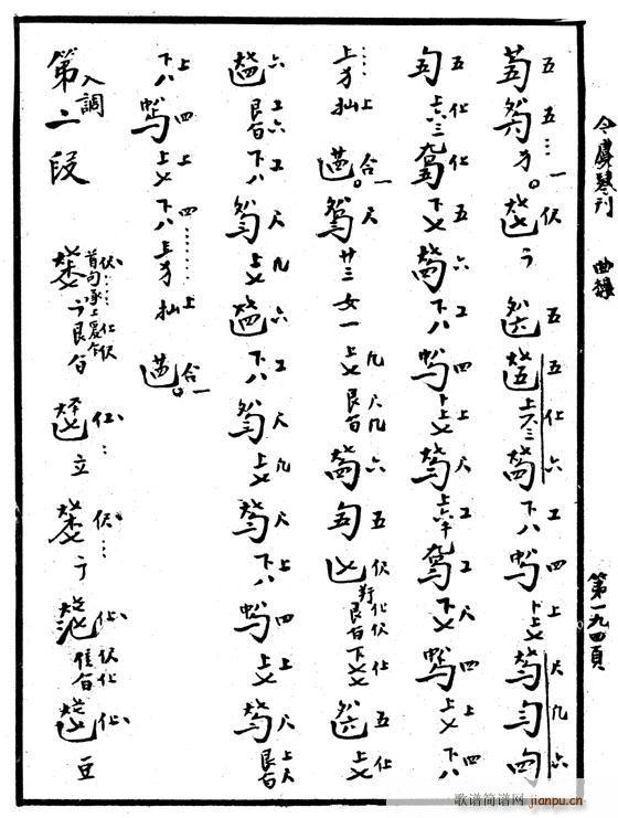 减字谱。忆故人1-5 2