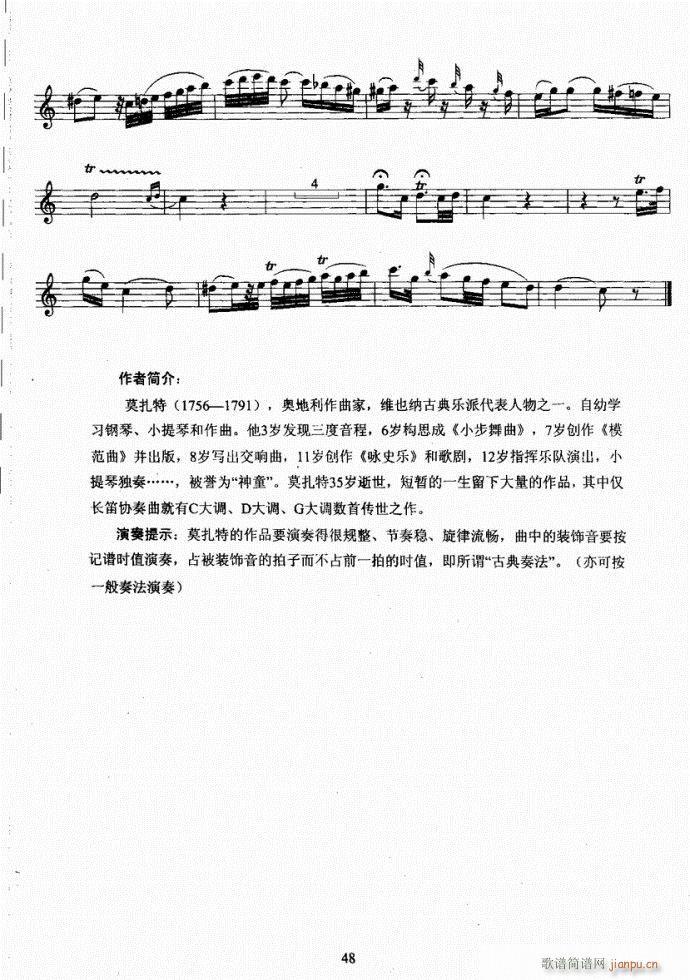 长笛考级教程21-60(笛箫谱)28
