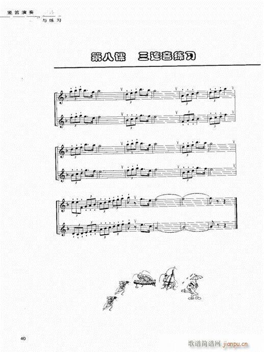 竖笛演奏与练习21-40(笛箫谱)20