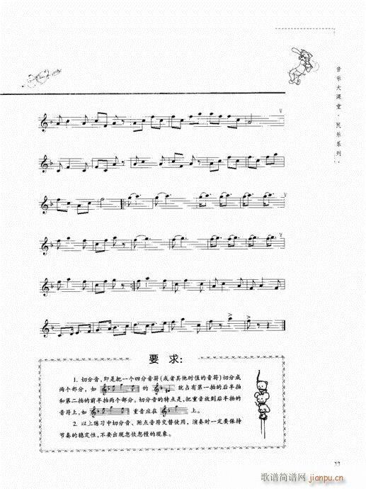 竖笛演奏与练习21-40(笛箫谱)13