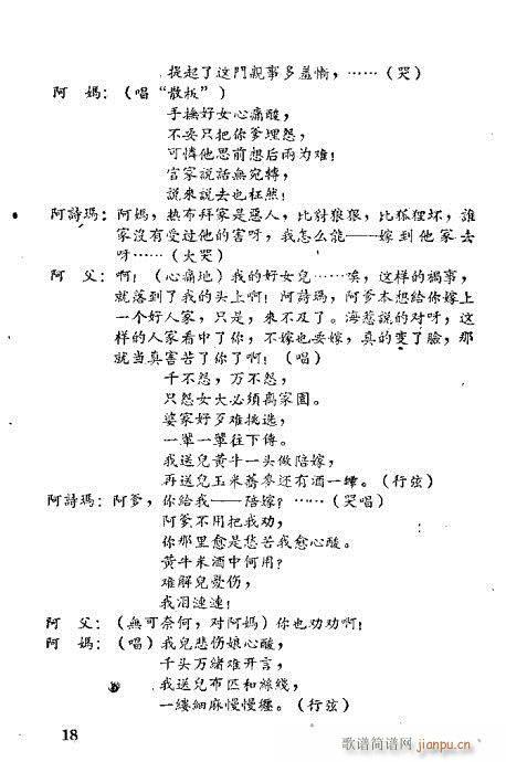 阿黑与阿诗玛(京剧曲谱)21