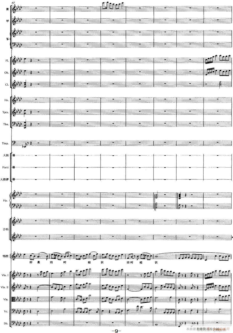 声声慢 声乐和大乐队伴奏(总谱)9