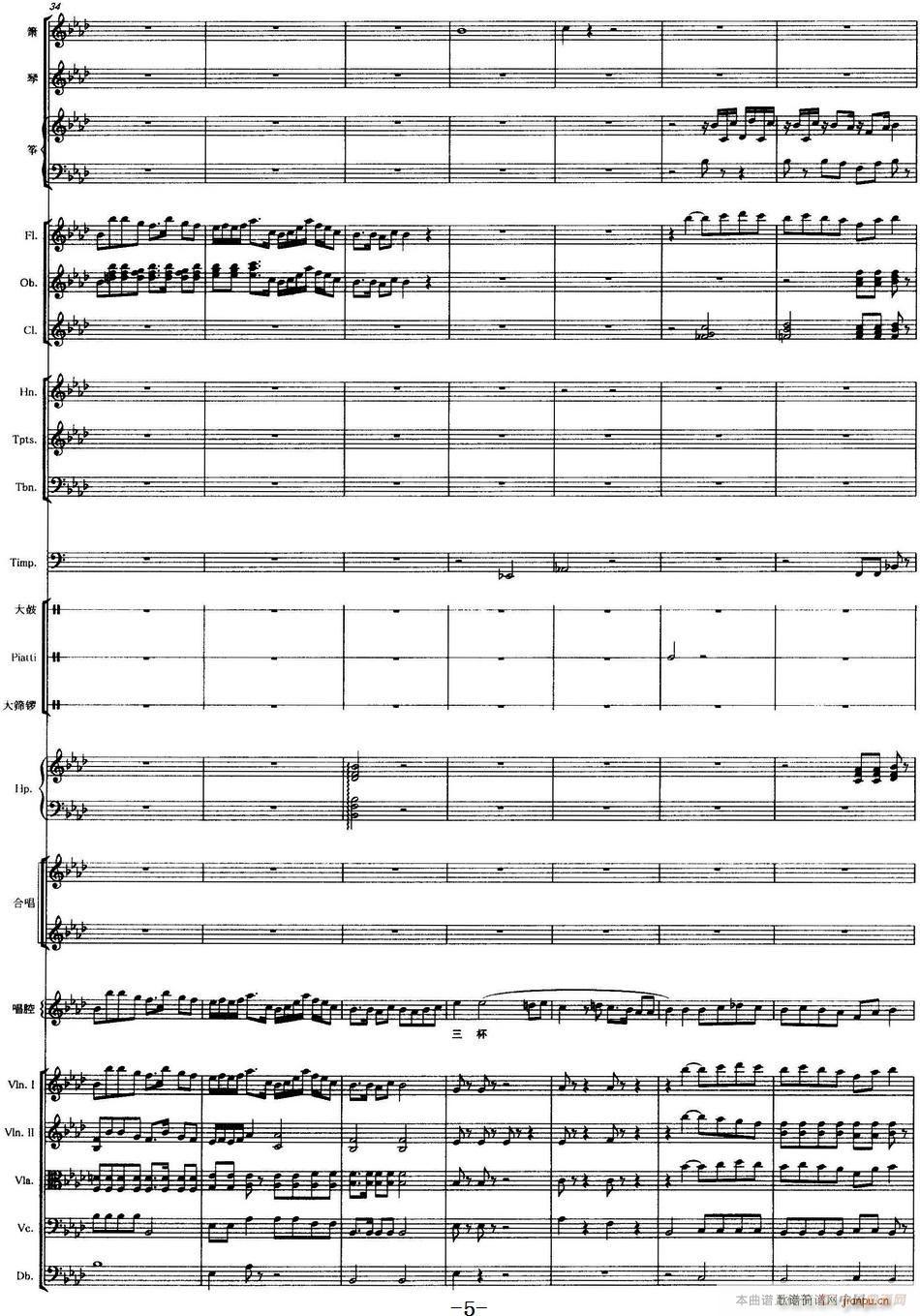 声声慢 声乐和大乐队伴奏(总谱)5