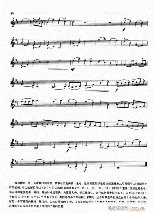 少儿小提琴基础教程56-75(小提琴谱)5