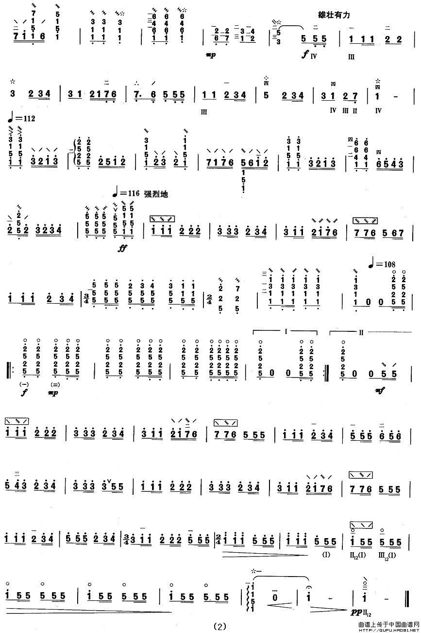 柳琴四级:游击队歌 2