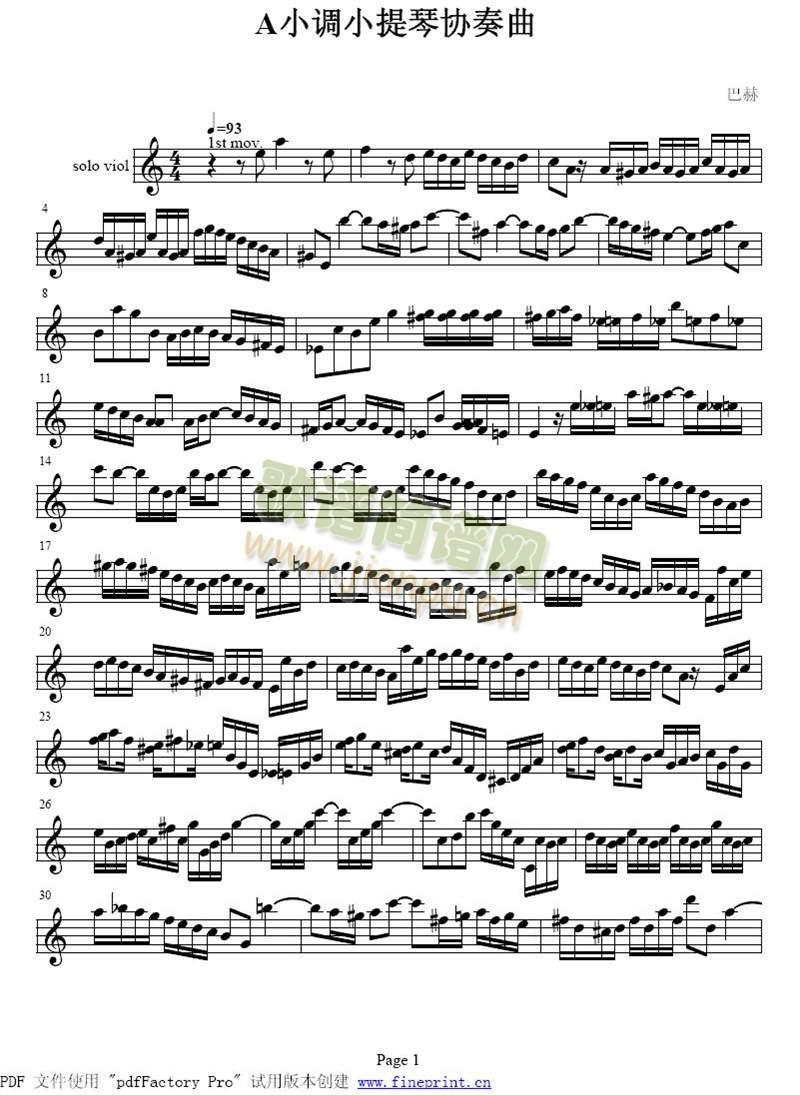 巴赫a小调小提琴协奏曲1-8(其他)1
