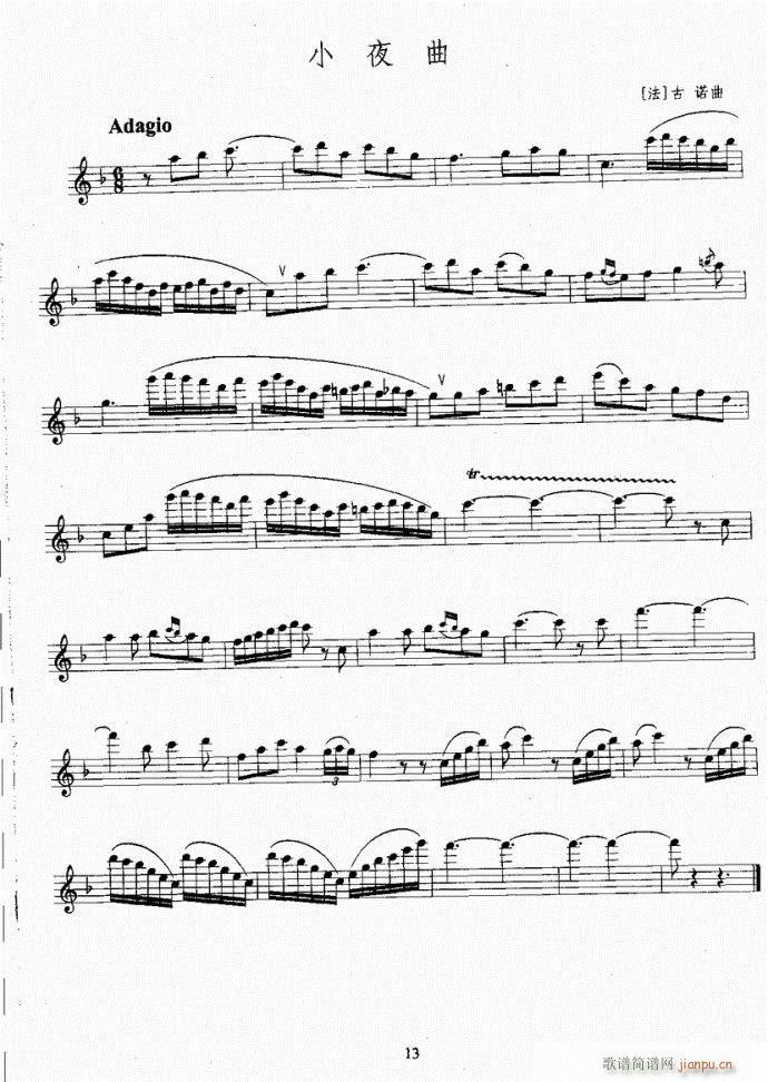 长笛考级教程目录1-20(笛箫谱)19