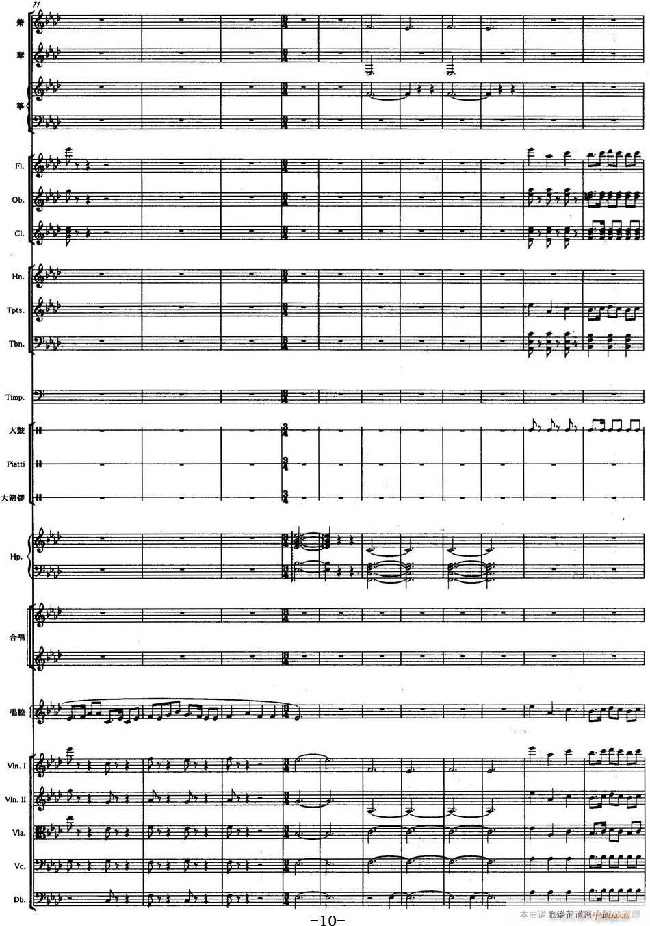 声声慢 声乐和大乐队伴奏(总谱)10