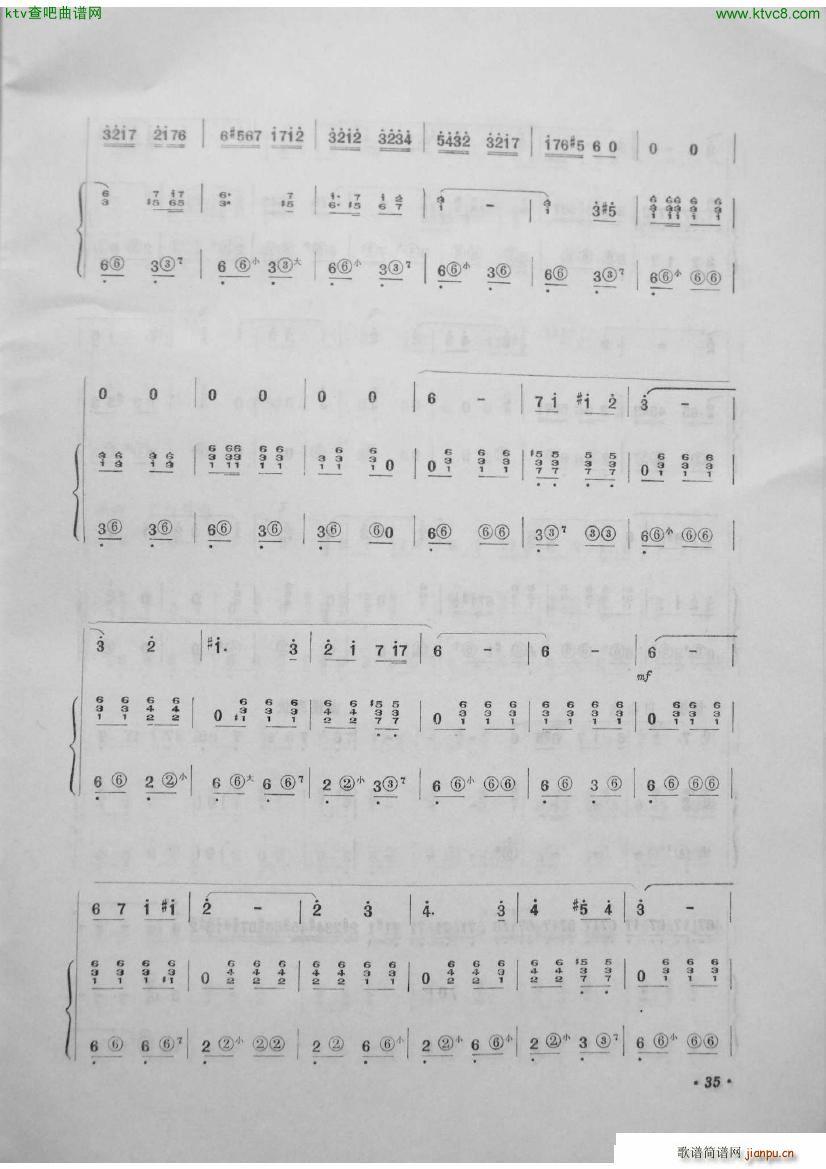 高原巡逻兵 笛子曲选第四集 李建军制作 4