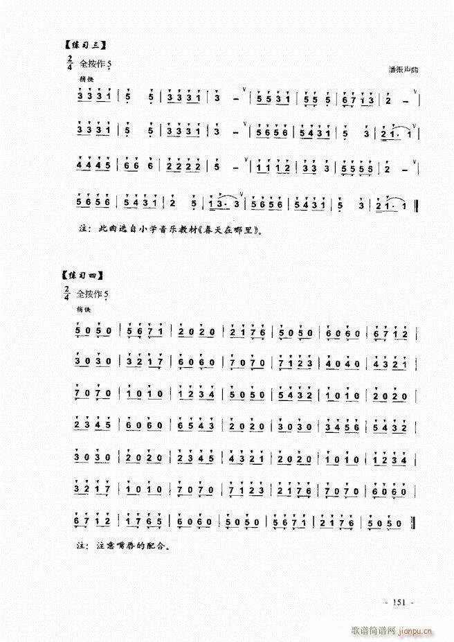 葫芦丝 巴乌实用教程121 180(葫芦丝谱)31