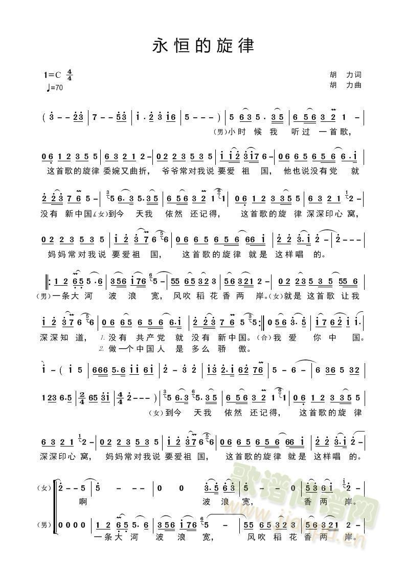 永恒的旋律(五字歌谱)1