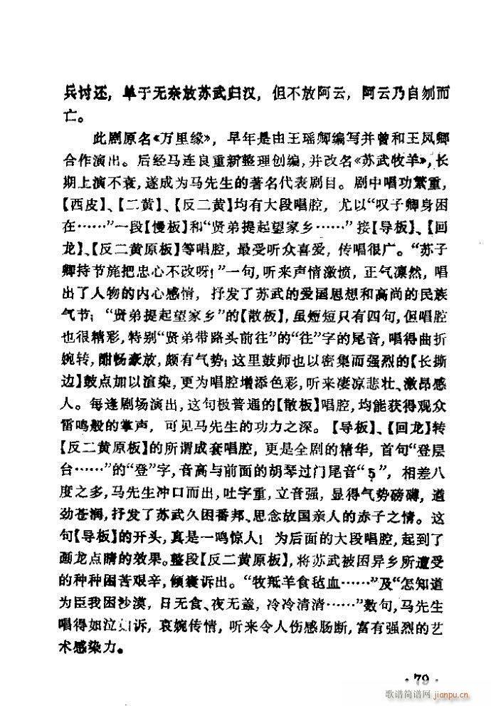 京剧 苏武牧羊(京剧曲谱)21