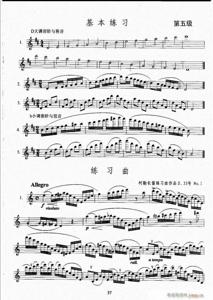 长笛考级教程21-60(笛箫谱)17