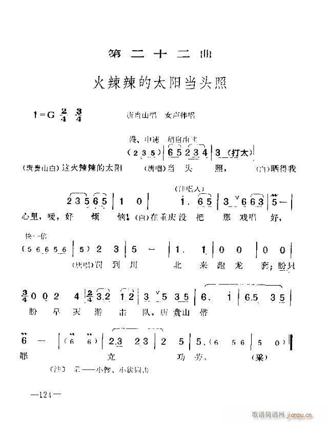 七场歌剧  江姐  剧本121-150 4