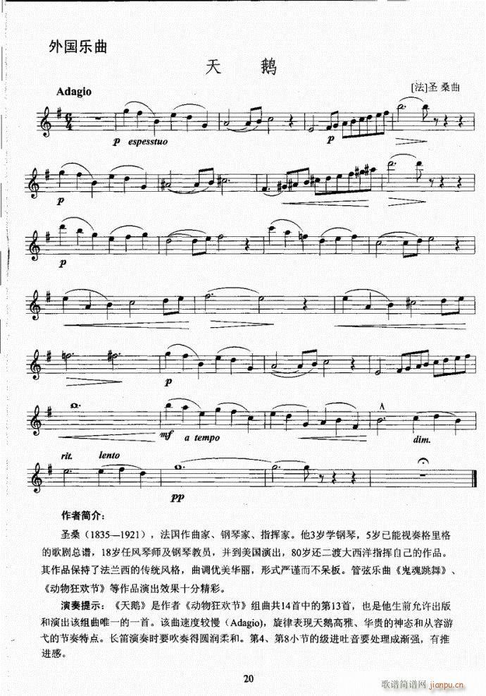 长笛考级教程目录1-20(笛箫谱)26