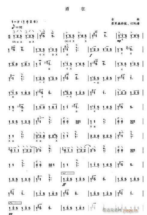 酒狂-阮(笛箫谱)1