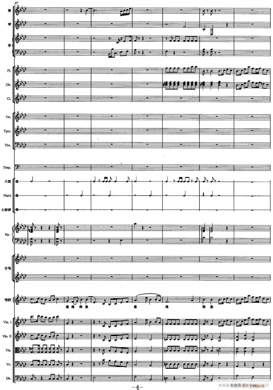 声声慢 声乐和大乐队伴奏 4