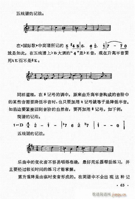 怎样识61-80(八字歌谱)5