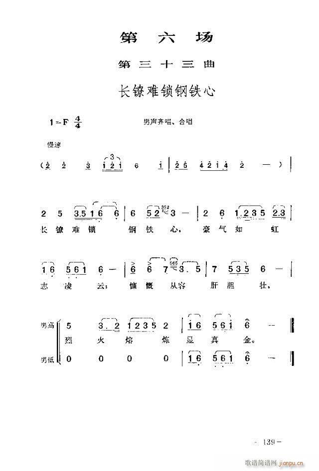 七场歌剧  江姐  剧本121-150(十字及以上)19