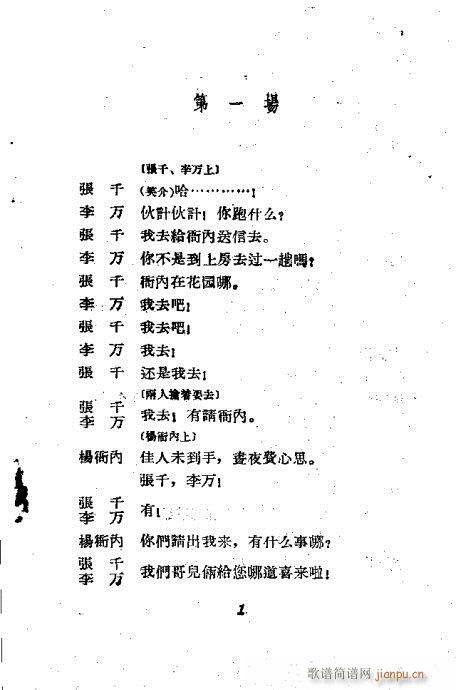 望江亭(京剧曲谱)1