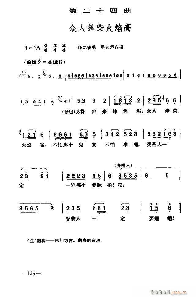 七场歌剧  江姐  剧本121-150(十字及以上)6