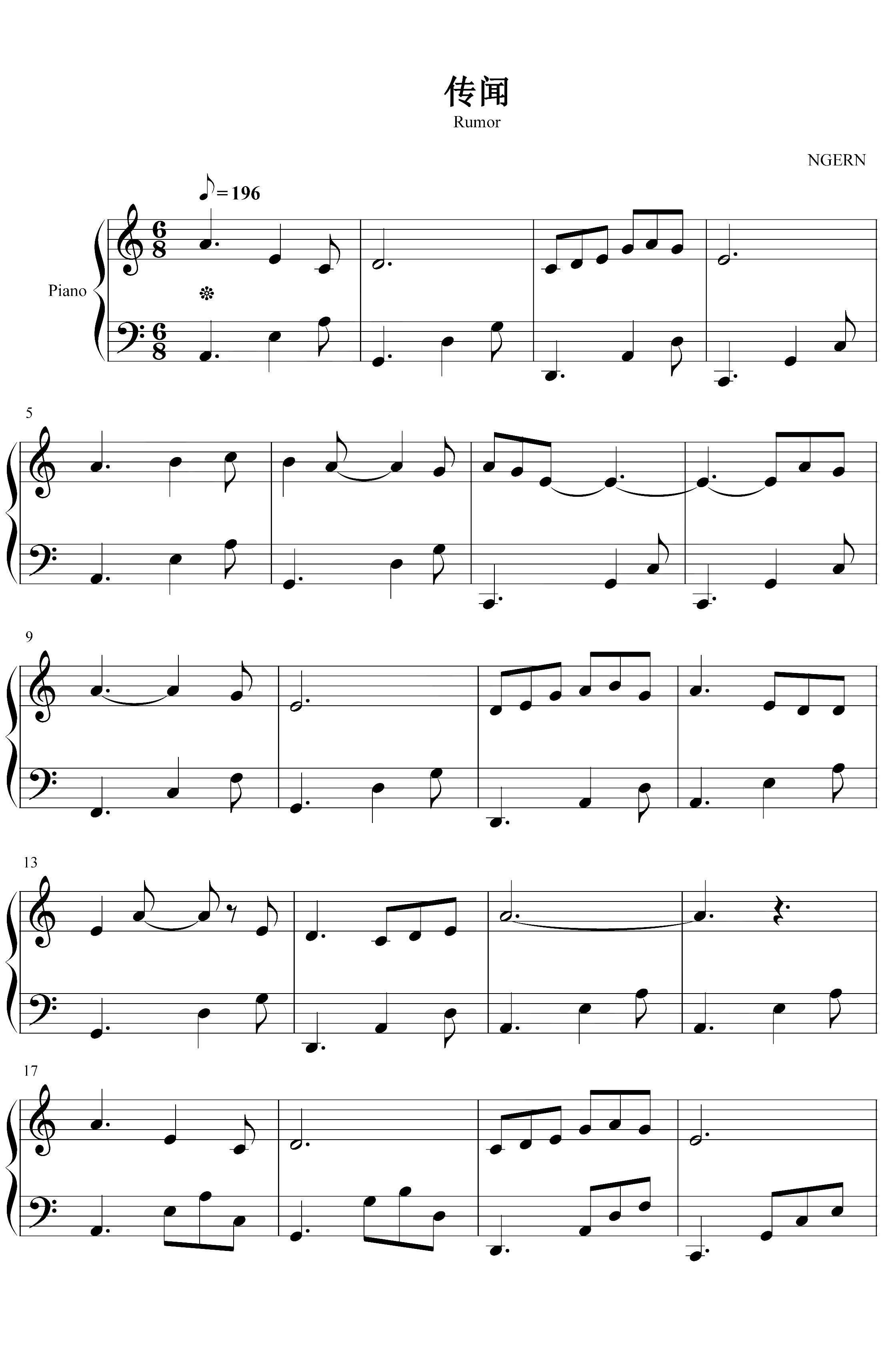 传闻钢琴谱 霍尊