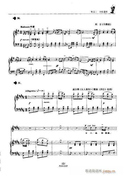 初级和声教程141-160(十字及以上)11