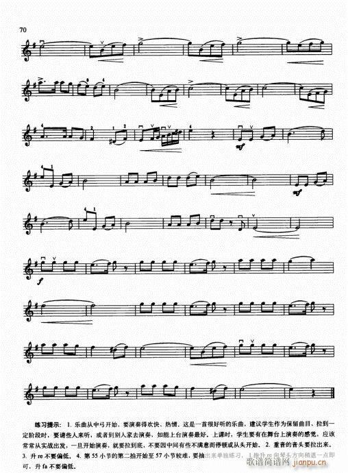 少儿小提琴基础教程56-75(小提琴谱)15