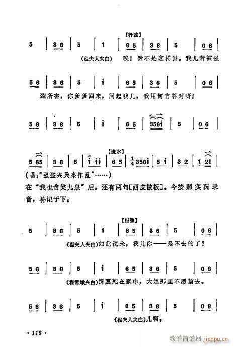 梅兰芳唱腔选集101-120(京剧曲谱)16