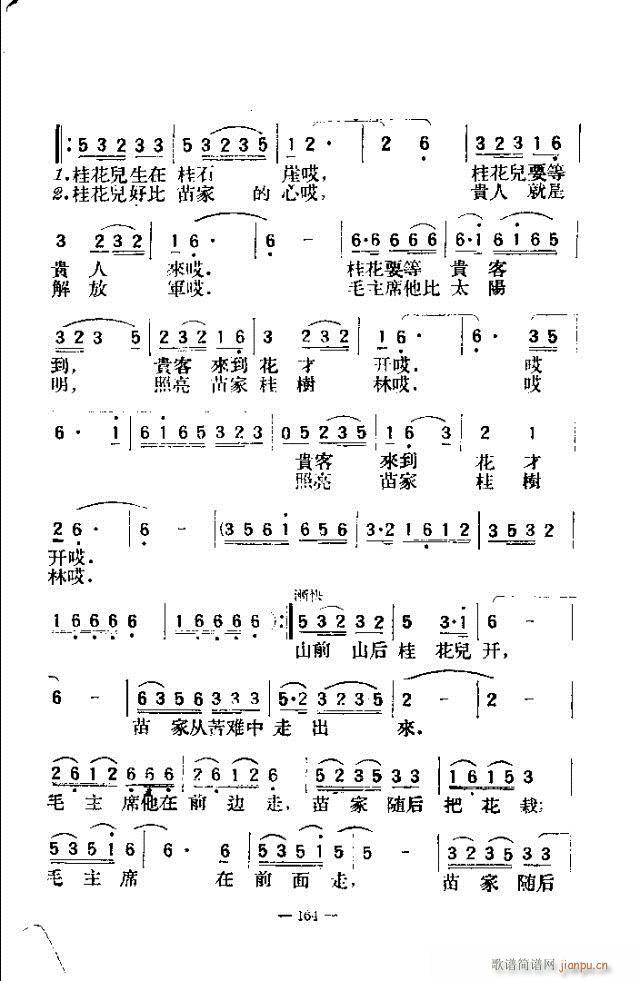 独唱歌曲200首 151-180(十字及以上)14