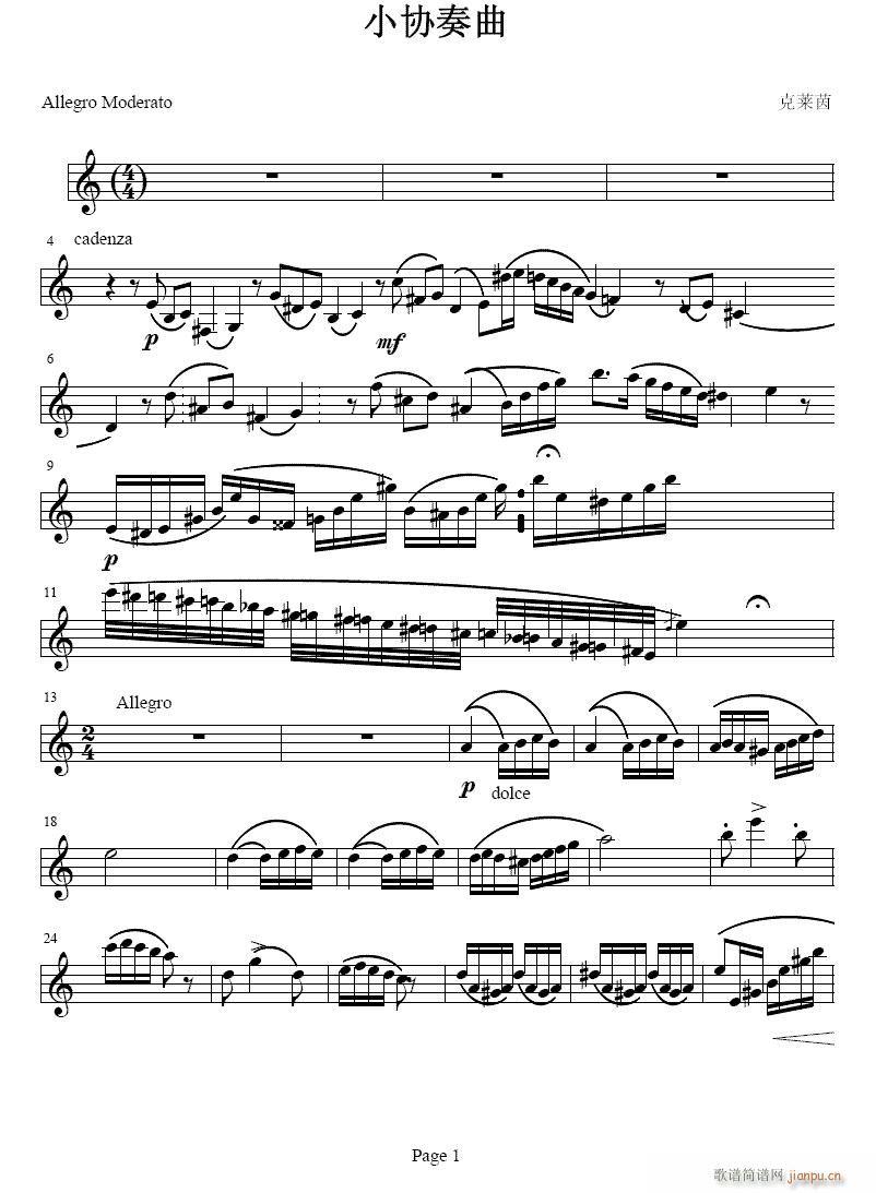 小协奏曲-单簧管(单簧管谱)1