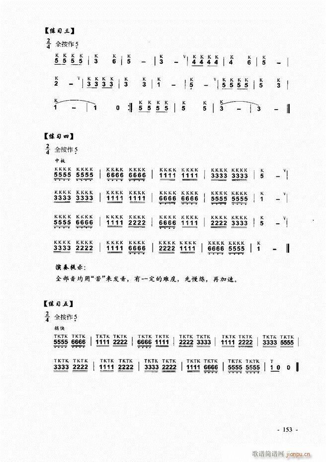 葫芦丝 巴乌实用教程121 180(葫芦丝谱)33