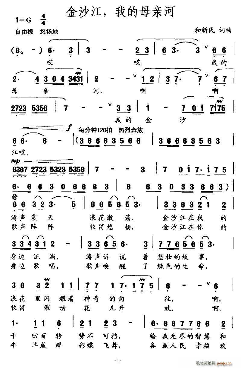 金沙江,我的母亲河(九字歌谱)1