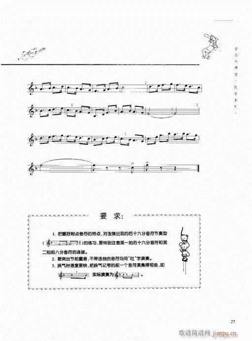 竖笛演奏与练习21-40(笛箫谱)7