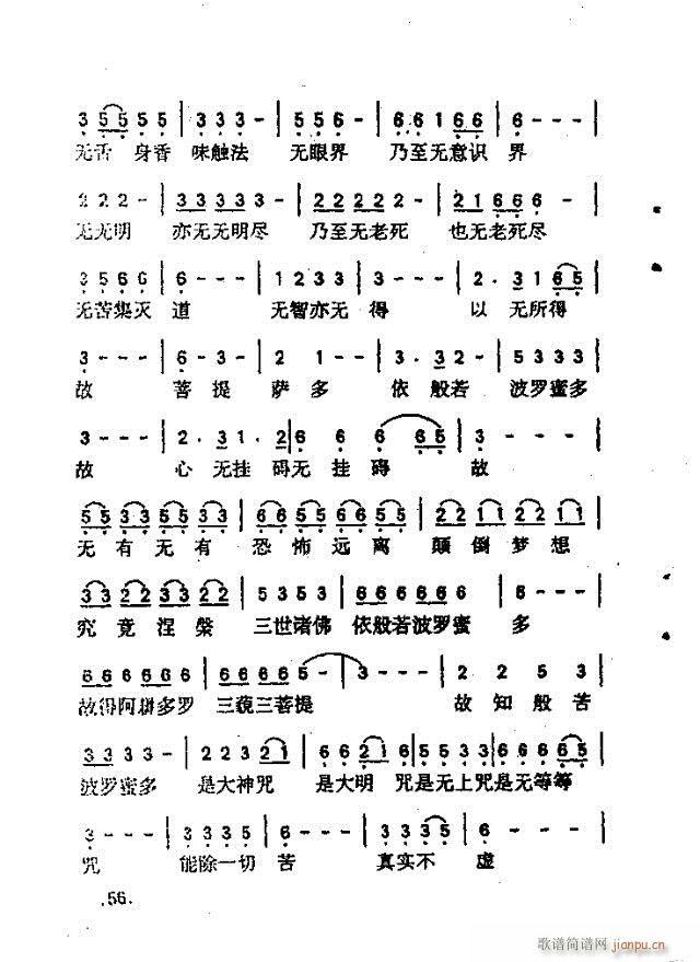 佛教歌曲48-70(九字歌谱)10