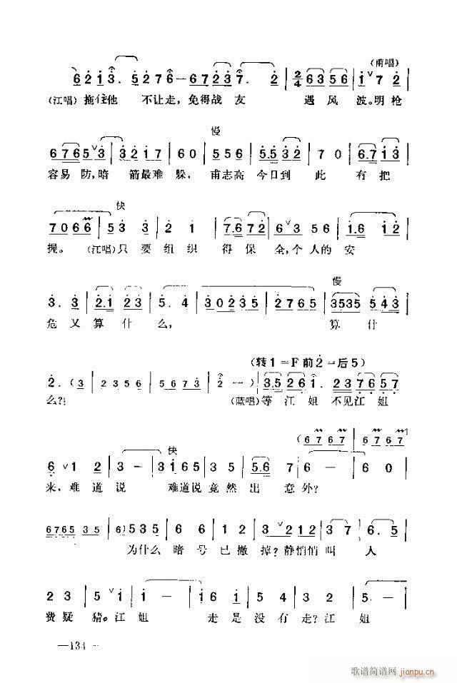 七场歌剧  江姐  剧本121-150(十字及以上)14
