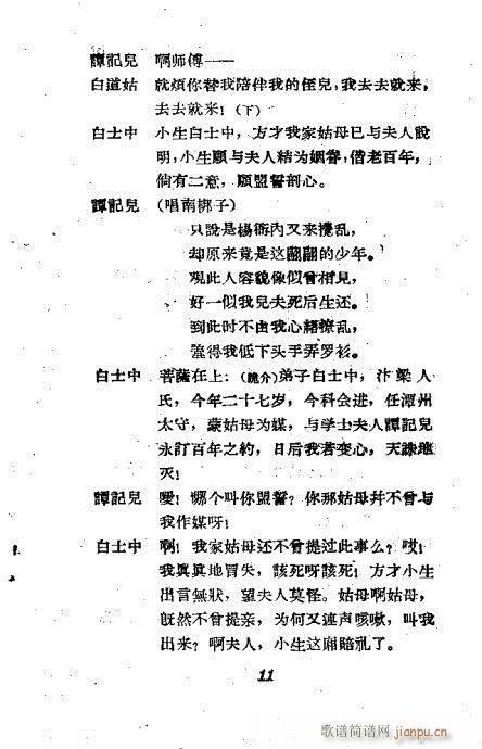 望江亭(京剧曲谱)11