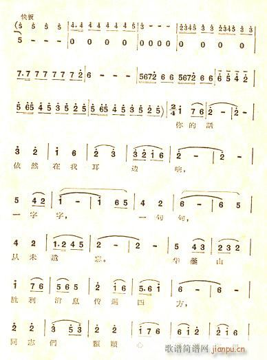 对唱等 4