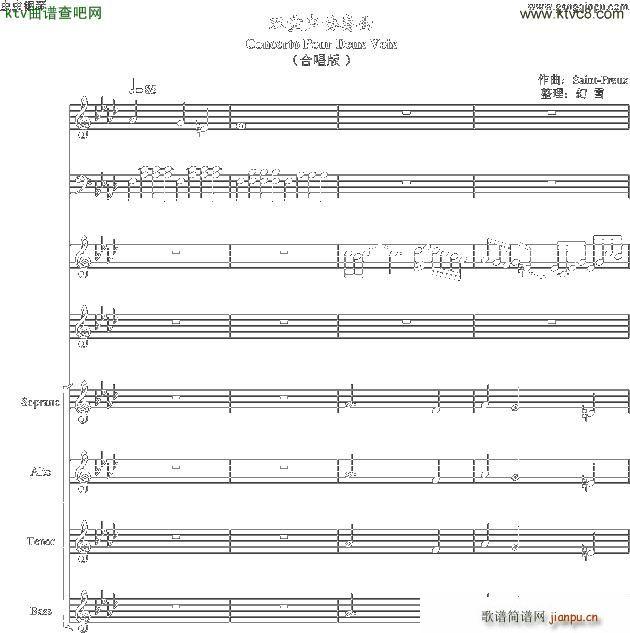双童声协奏曲Concerto Pour Deux Voix 合唱版 Ab调(合唱谱)1