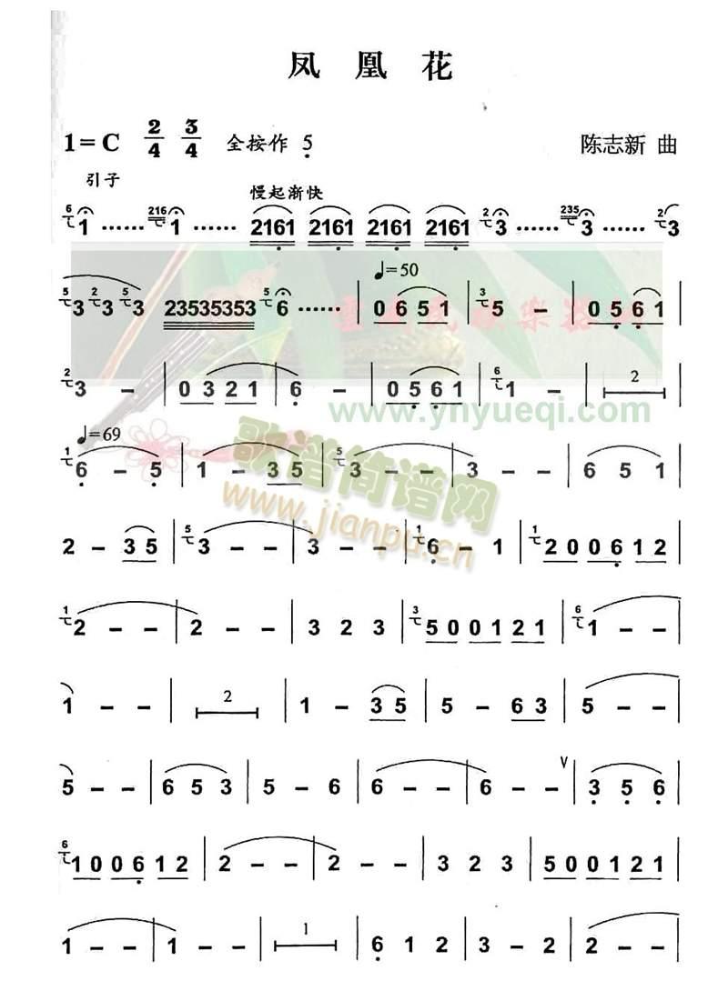 凤凰花(葫芦丝谱)1