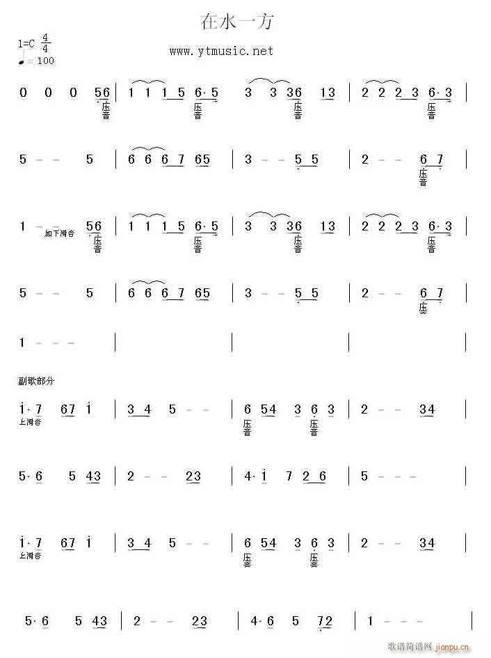 口琴-在水一方(单簧管谱)1