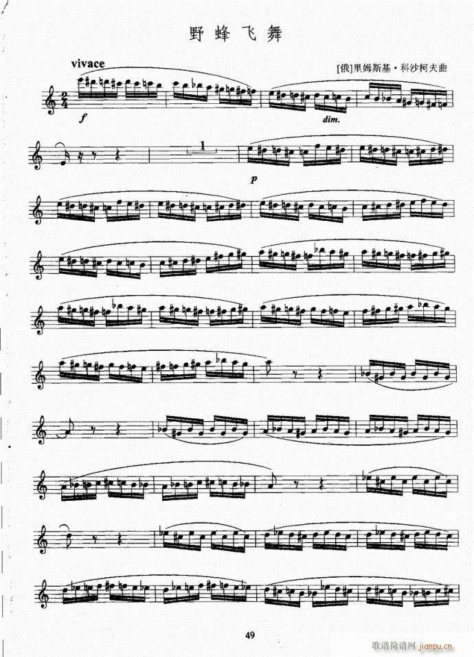 长笛考级教程21-60(笛箫谱)29