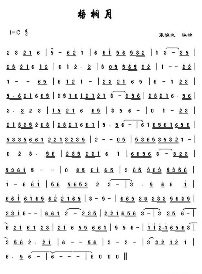 中国乐谱网——【笛箫曲谱】梧桐月