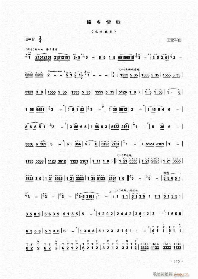 葫芦丝 巴乌实用教程 1 60(葫芦丝谱)54