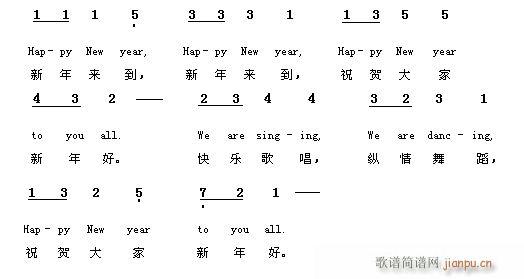 口琴-新年好(单簧管谱)1