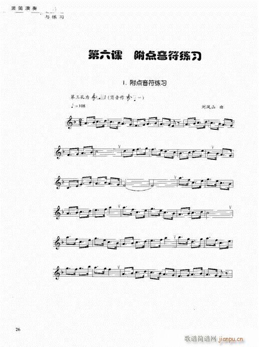 竖笛演奏与练习21-40(笛箫谱)6