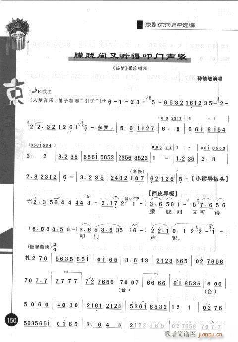 第一辑141-160(京剧曲谱)10