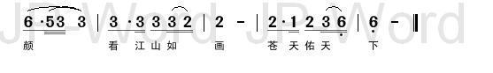 苍天(二字歌谱)3